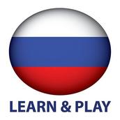 نتعلم ونلعب. الروسية مجانية